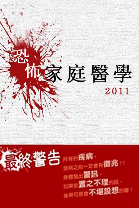 恐怖的家庭醫學 2011