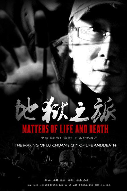 獨家紀錄片-《南京!南京!:地獄之旅》