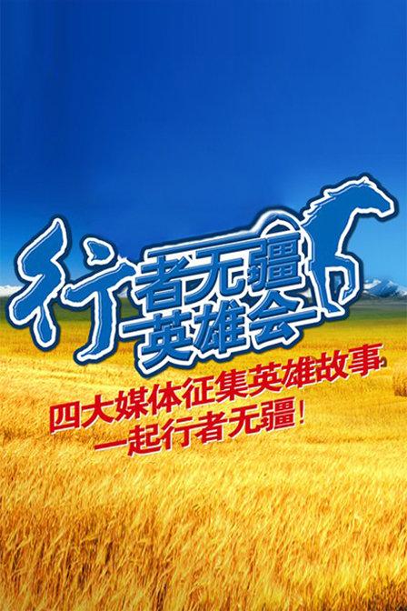 行者无疆英雄会[2012]