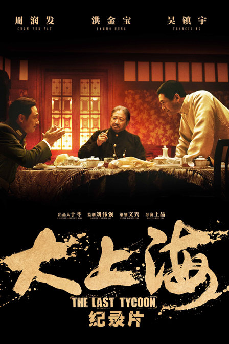 <strong>獨家紀錄片-《大上海:大上海的過客》</strong>