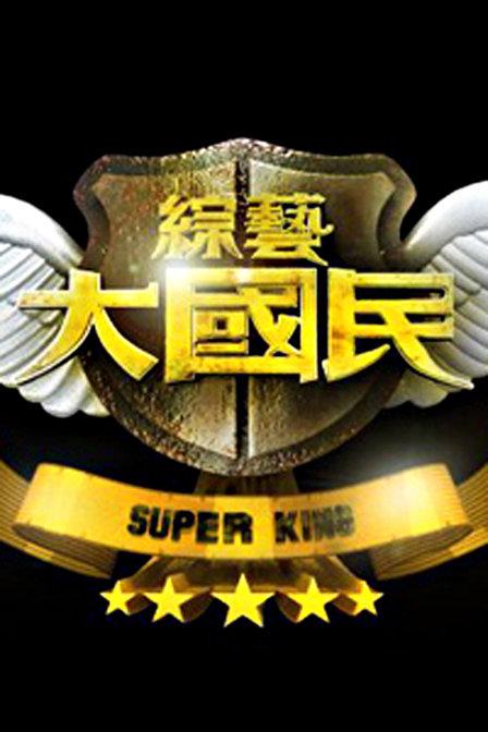 综艺大国民2010
