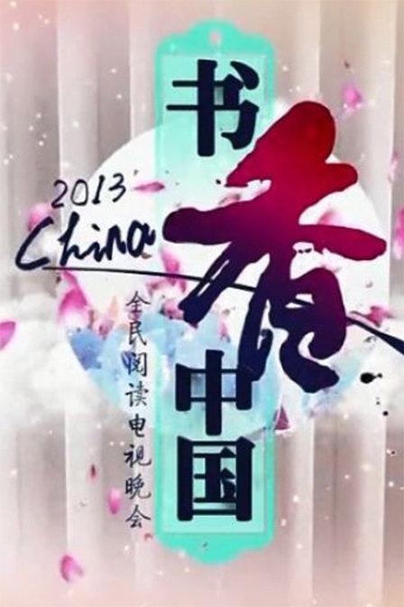 """""""2013書香中國""""全民閱讀電視晚會'','72"""
