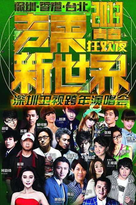 深圳卫视跨年演唱会2013