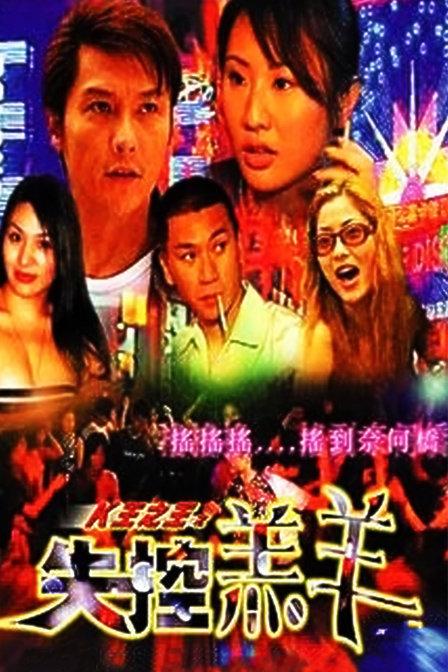 K王之王之失控羔羊(2008)