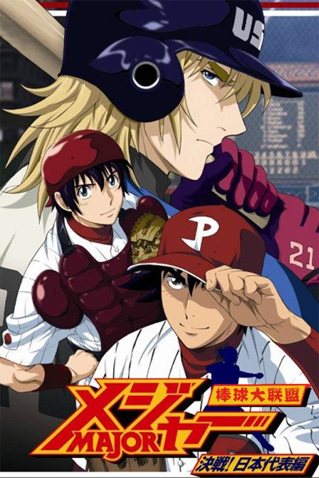 棒球大联盟  第四部