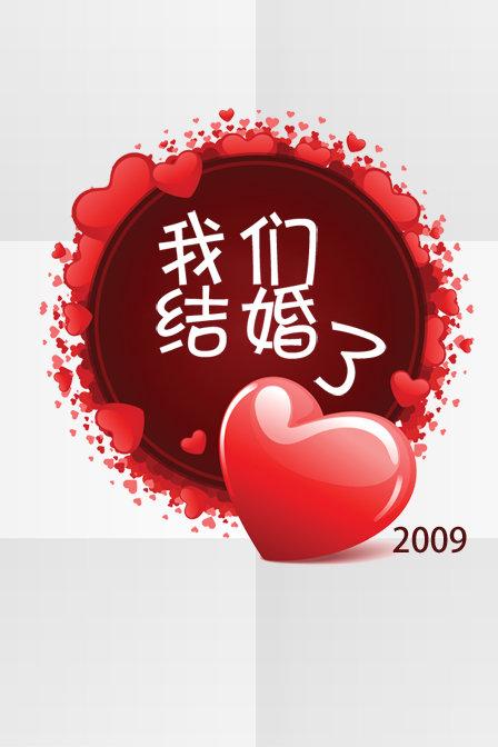 我们结婚了2009
