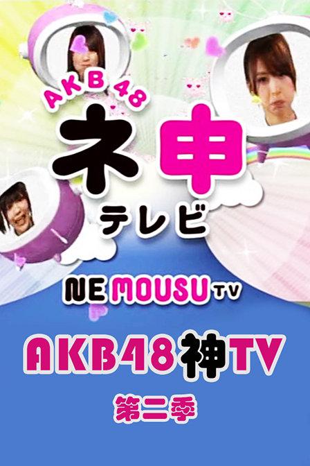 AKB48神TV 第二季