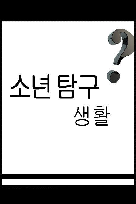 少年探究生活 2006'','687