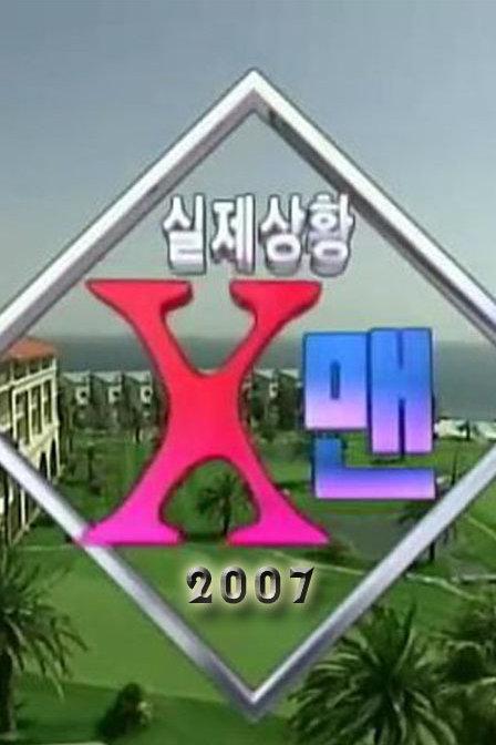 X·Man 2007'','