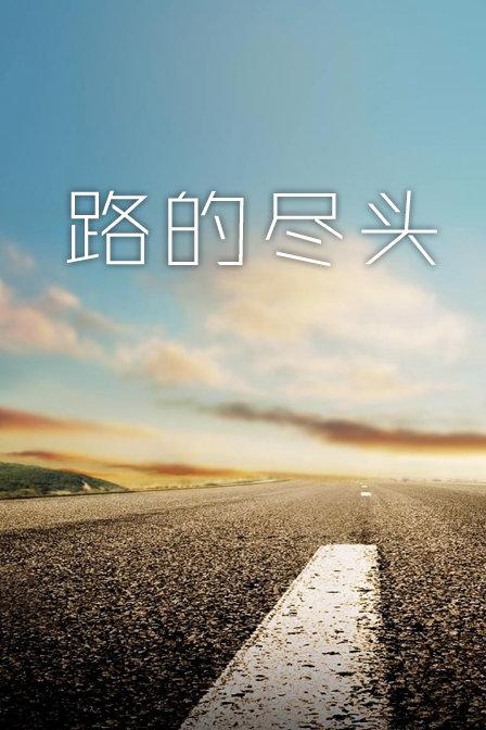 路的盡頭'','3