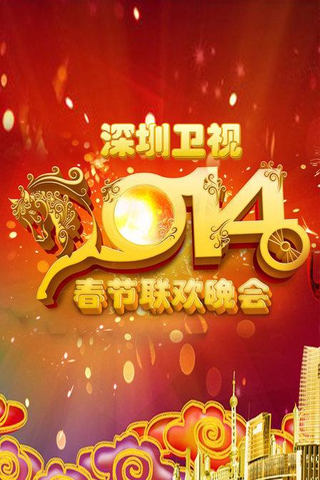 深圳卫视春节特别节目2014