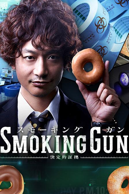 <strong>SMOKING GUN 決定的證據</strong>