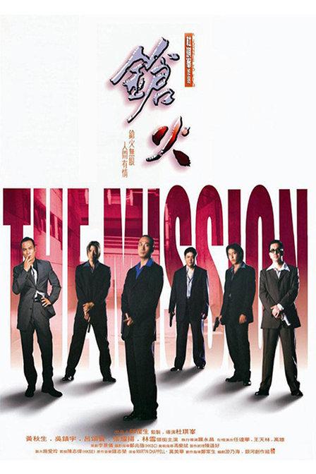 枪火(1999)