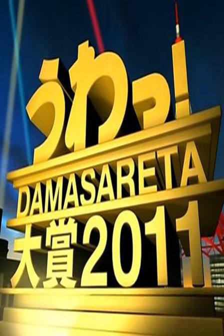 日本惡整大賞 2011