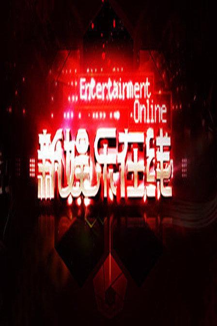 新娛樂在線 2014 11月