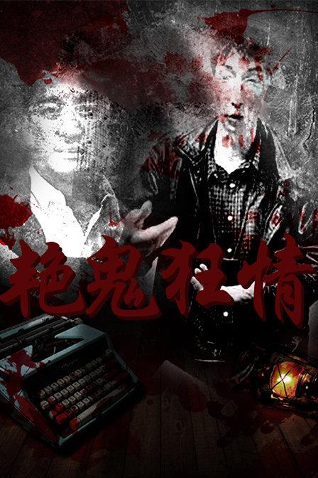 艷鬼狂情(1992)