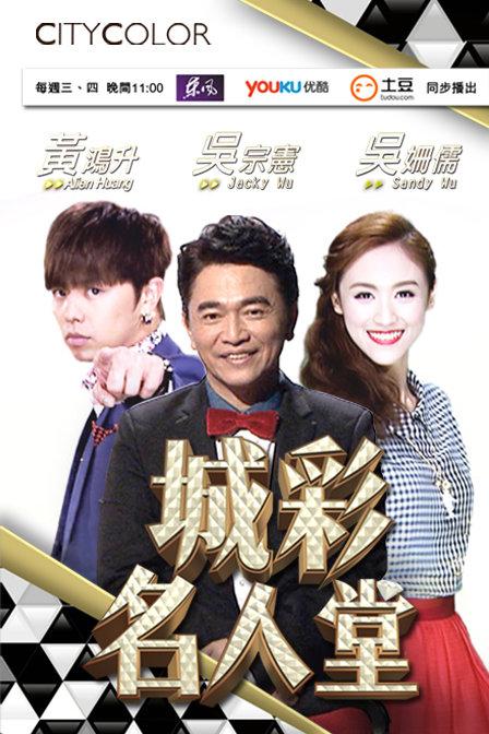 台湾综艺共25集