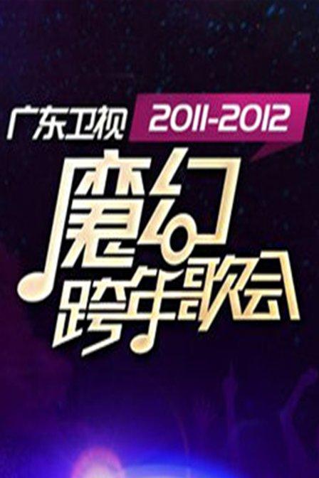 广东卫视魔幻跨年歌会