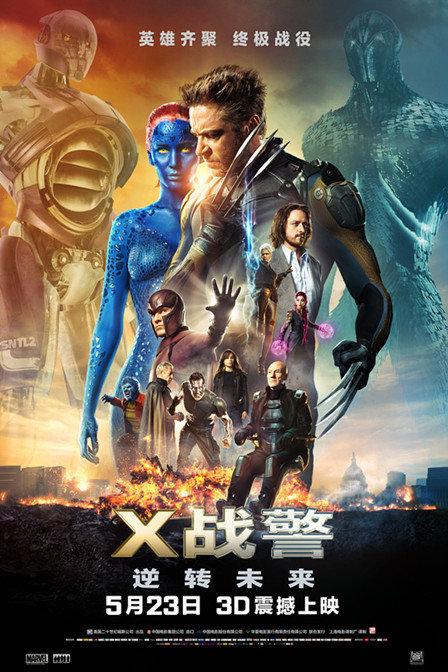 X戰警:逆轉未來'','