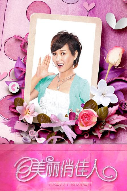 美麗俏佳人 重慶衛視(2015)