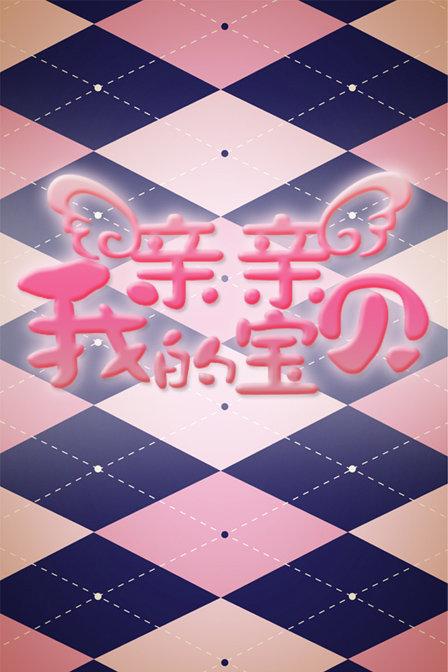亲亲我的宝贝江苏电视台2015