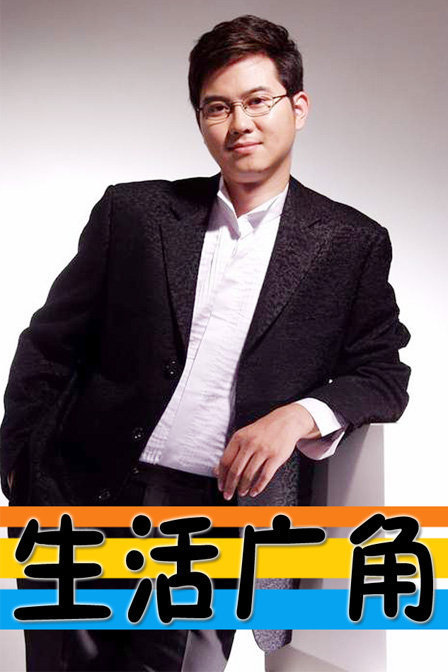 生活广角(2016)