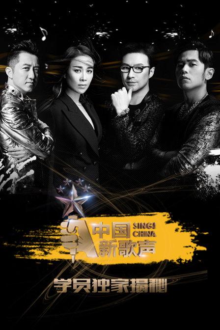 中国新歌声学员独家揭秘2016