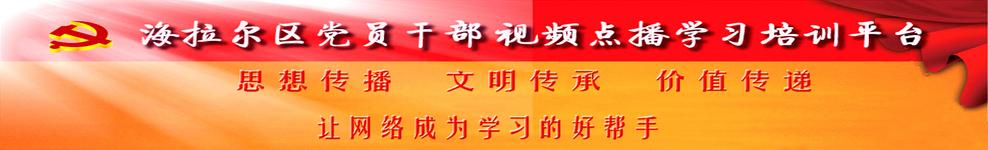 海拉尔区党员教育中心-呼伦贝尔 banner
