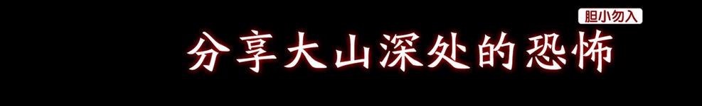 山村怪谈官方 banner
