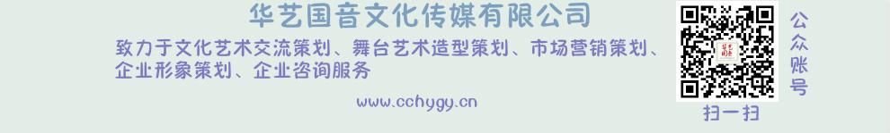 华艺国音 banner