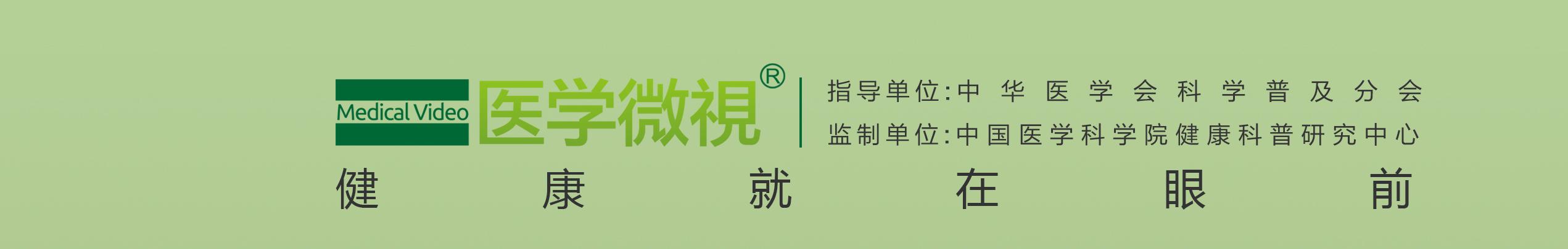 医学微视 banner