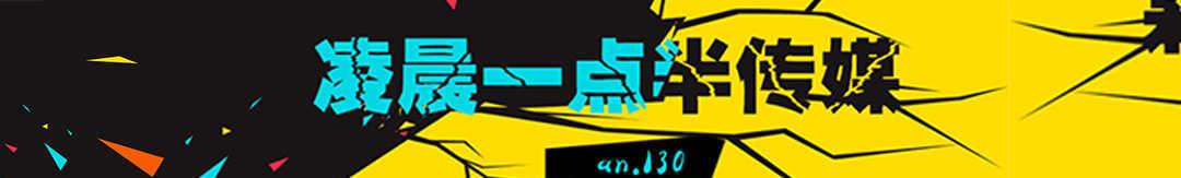 凌晨传媒 banner