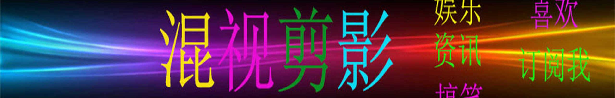 混视剪影 banner