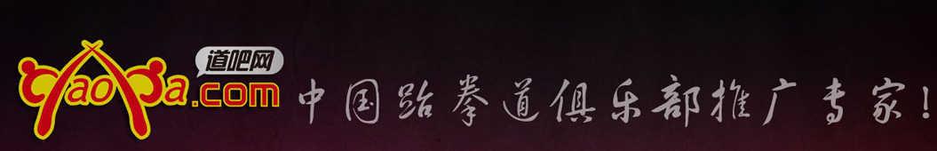 道吧跆拳道 banner