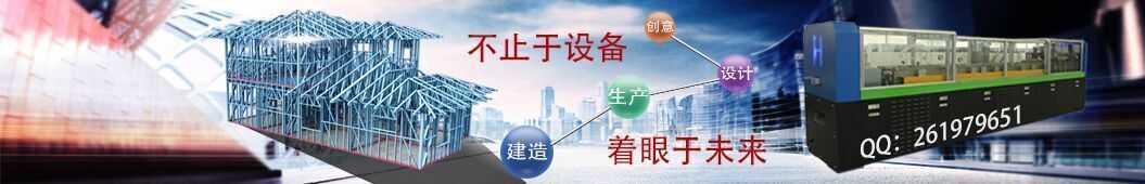 郭朝明轻钢别墅技术 banner