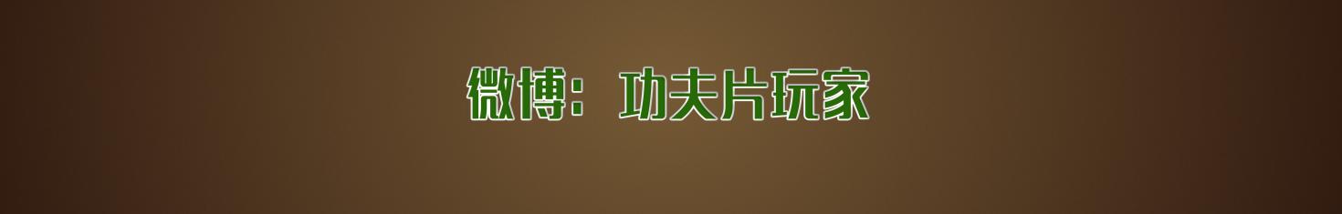 功夫阿桩 banner
