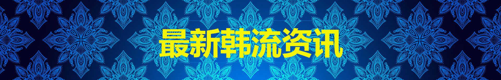 最新韩流资讯 banner