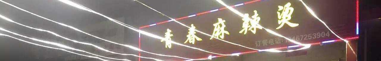 青春永济 banner