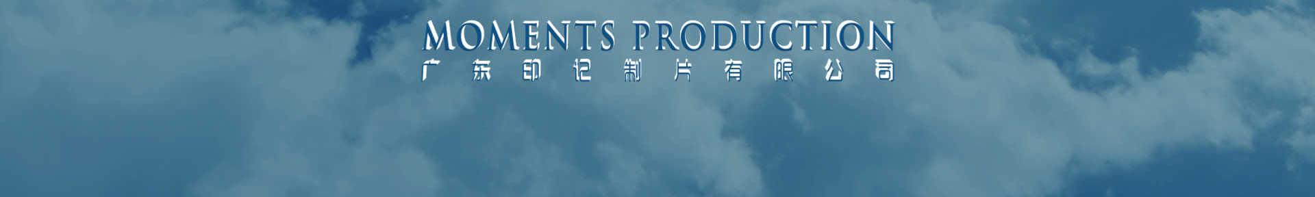 印记制片 banner
