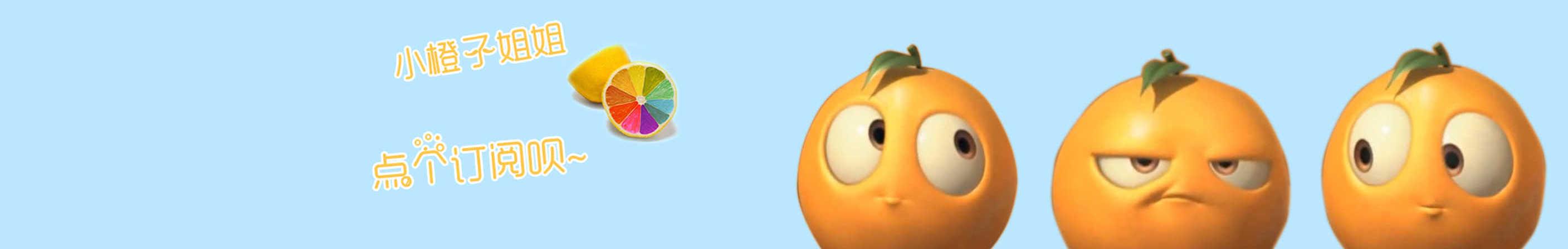 小橙子姐姐姐 banner