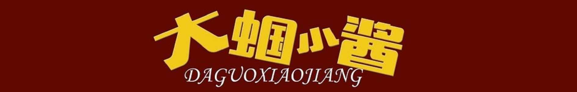 大蝈小酱 banner
