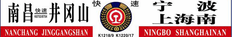 2016上海火车迷 banner