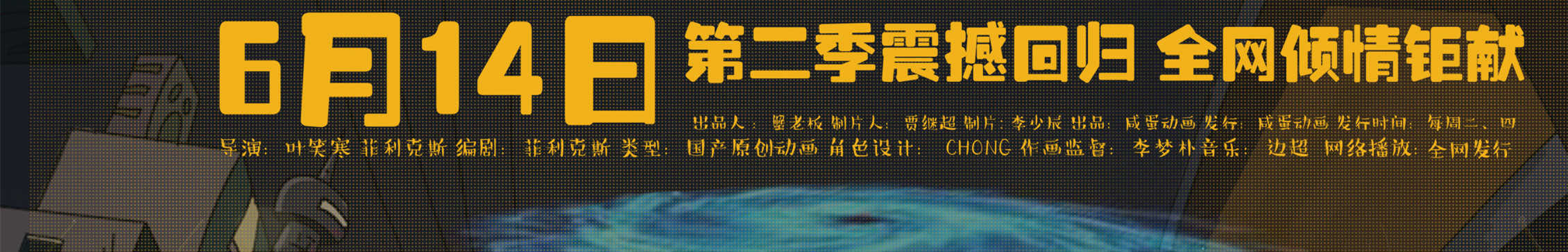 咸蛋动画 banner