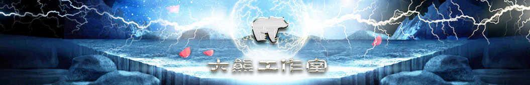 大熊娱乐 banner