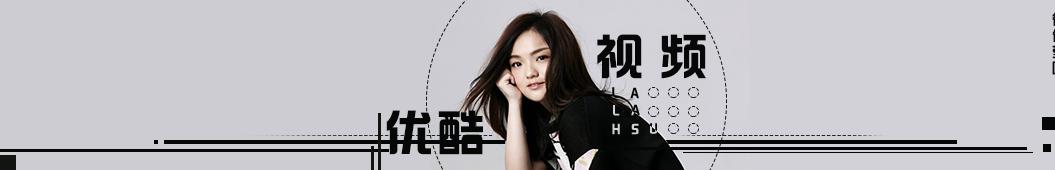 徐佳莹吧 banner