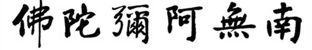 南_無_阿_彌_陀_佛 banner