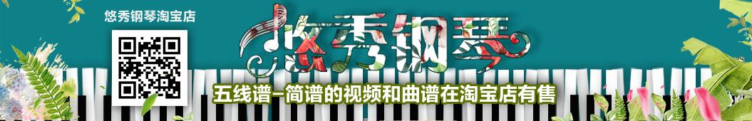 悠秀钢琴 banner