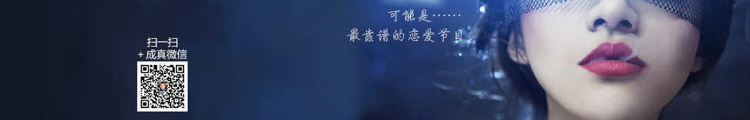 成真恋爱学 banner
