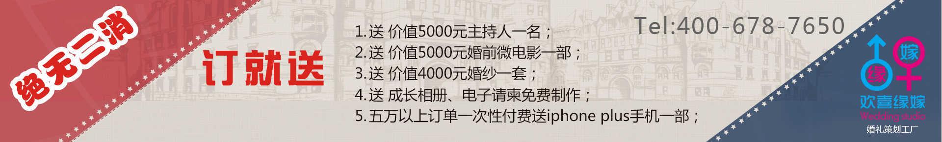 北京欢喜缘嫁婚礼策划工厂 banner