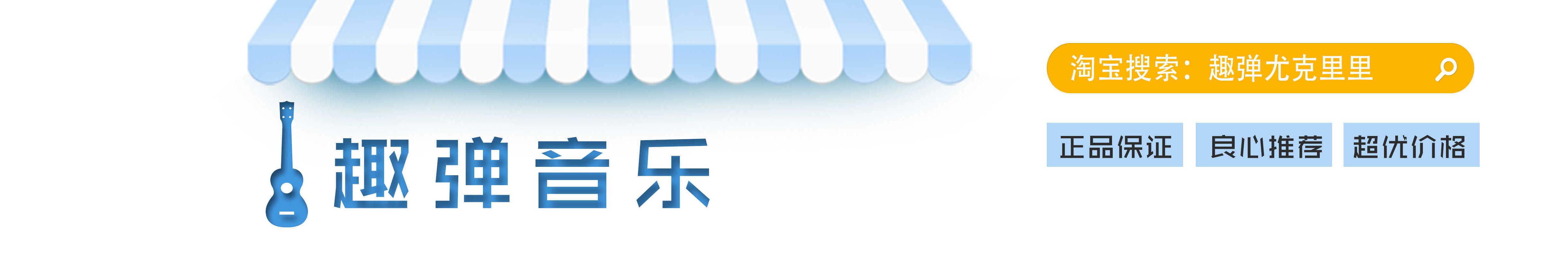 趣弹音乐 banner